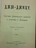 Джиу-джитсу 1908 год, первое русское издание