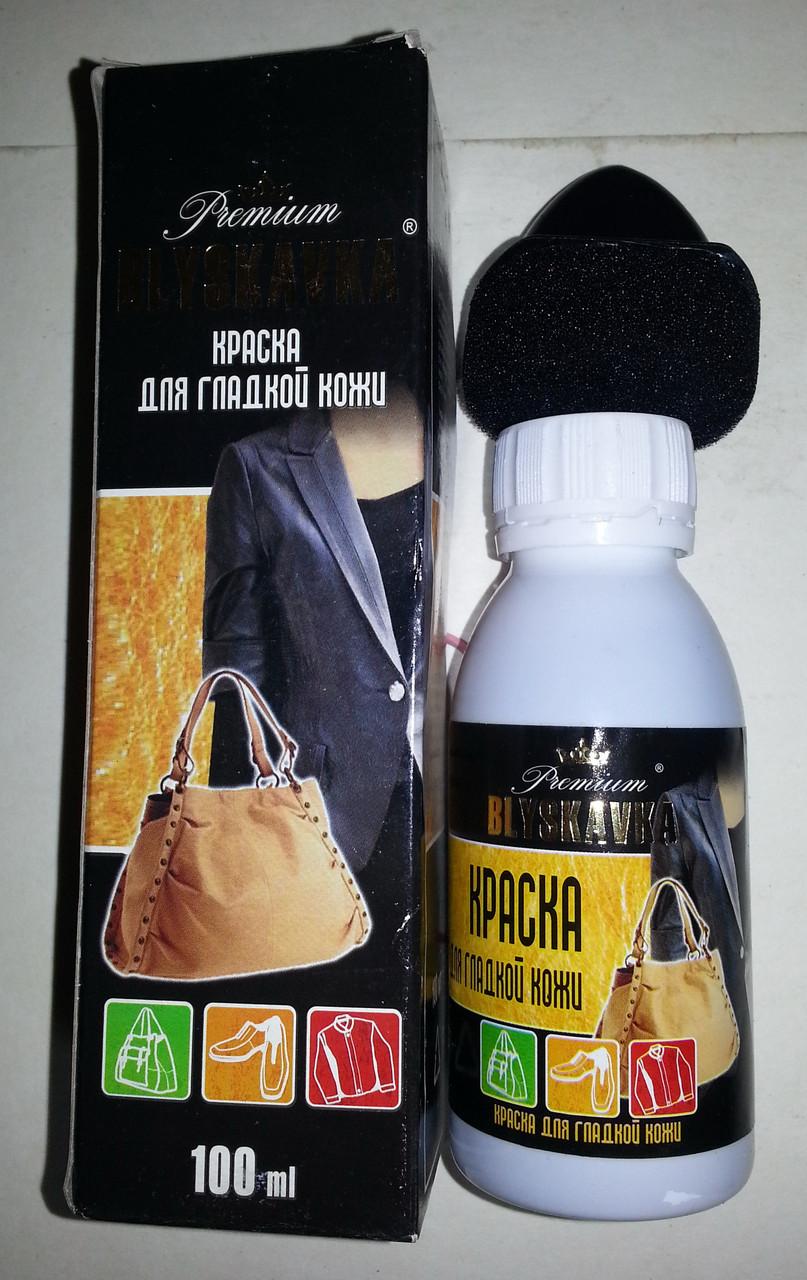 Краска Блискавка Blyskavka  Premium для изделий из гладкой кожи 100 мл