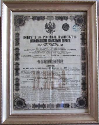 Облигация Николаевской железной дороги  1869 год, фото 2