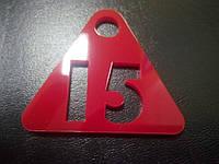 Номерки для ключей, фото 1