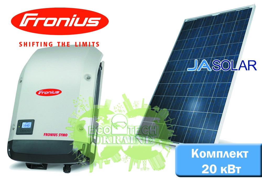 Комплект солнечной электростанции для дома Fronius + Ja Solar  (20 кВт)