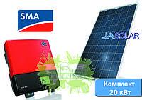Комплект солнечной электростанции для дома SMA + Ja Solar  (20 кВт)