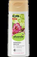 "Alverde молочко для тела ""Какао-масло и экстракт гибискуса"" Körper-Milch Kakaobutter Hibiskus, 250 мл"