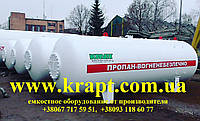 Резервуар для сжиженных углеводородных газов (пропан-бутан), 2,7, 5, 10 м.куб, емкость для СУГ