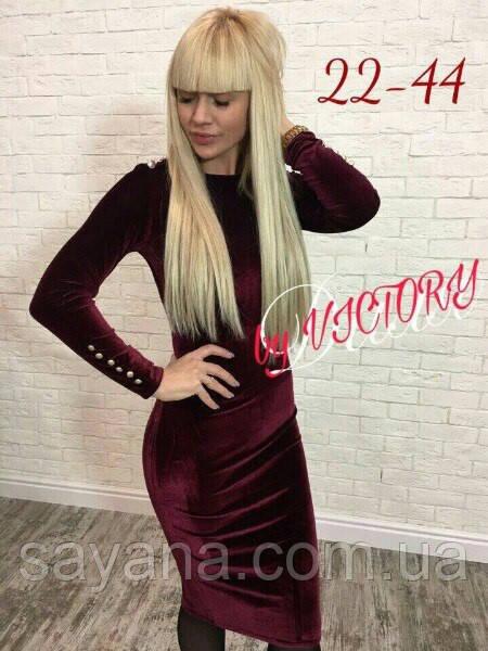 Бархатное женское платье, 2 цвета