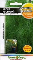 Семена Укроп кустовой Русский Размер 200 семян НК