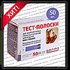 Тест-полоски Гамма МС (Gamma Mini, Gamma Speaker) 50 шт.