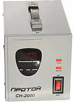 Стабилизатор напряжения 2000Вт Протон СН-2000