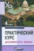 Практический курс английского языка: 4 курс./ Учебник для вузов.