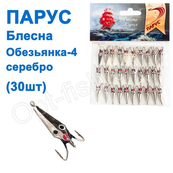 Блесна Парус Обезьянка-4 серебро 2g (30шт) - Opt-Fish в Харькове