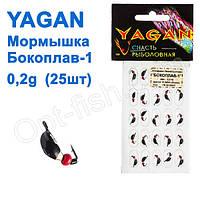 Мормышка Yagan Бокоплав-1 0,2g YB 0010002 (25шт)