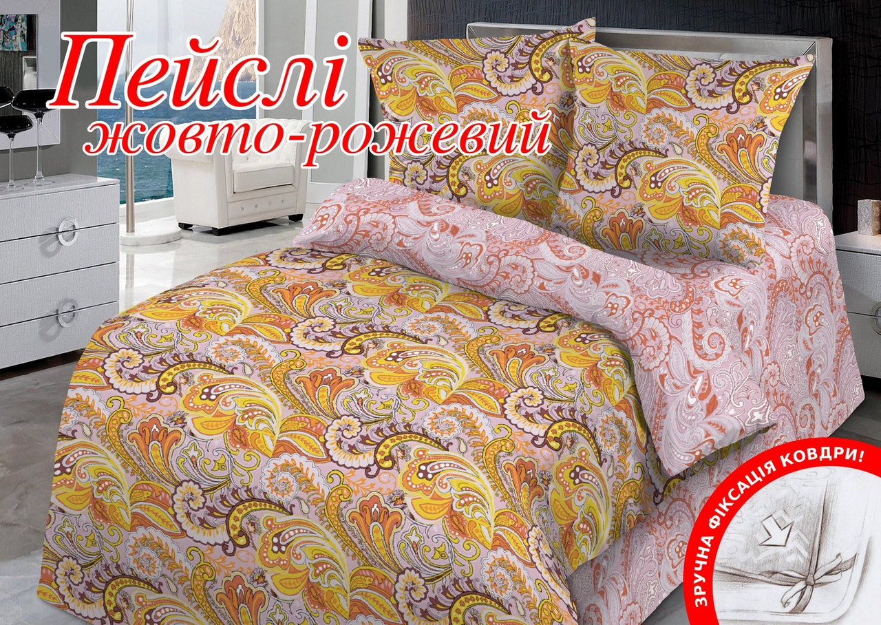 Комплект постельного белья Семейный Home Line 143х215 Бязь ПЕЙСЛІ 70х70
