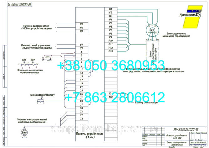 ТАЗ-160 (ирак.656.231.020-15) - схема внешних подключений, фото 2