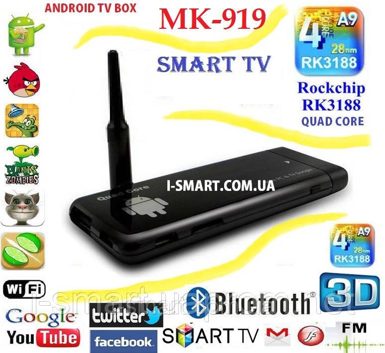 MK 919 2014г Quad Core Android Box TV DDR3-2GB HDD-8GB+Bluetooth 1080P 3D+Внешняя WiFi антенна+НАСТ. I-SMART