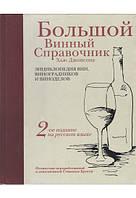 Большой винный справочник Хью Джонсона