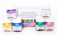 Набор ультра-мягких акриловых красок Decola перламутровых 6 х 10мл