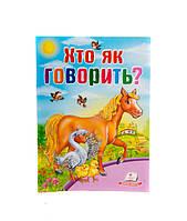 СкА5_укр_Хто як говорить ? /50