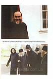 Крила любові. Спогади про архимандрита Іпполіті (Халине). Диякон В. Ринкової, Н. Ринкова, фото 4
