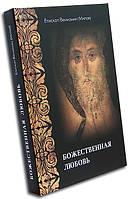 Божественная Любовь. Епископ Вениамин (Милов), фото 1
