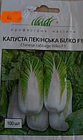 Семена  капусты пекинской сорт Белка  F1 100 шт