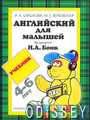 Английский для малышей. Учебник