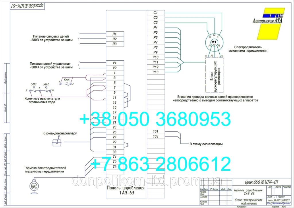 ТАЗ-63 (ирак.656.161.014-01) - схема внешних соединений