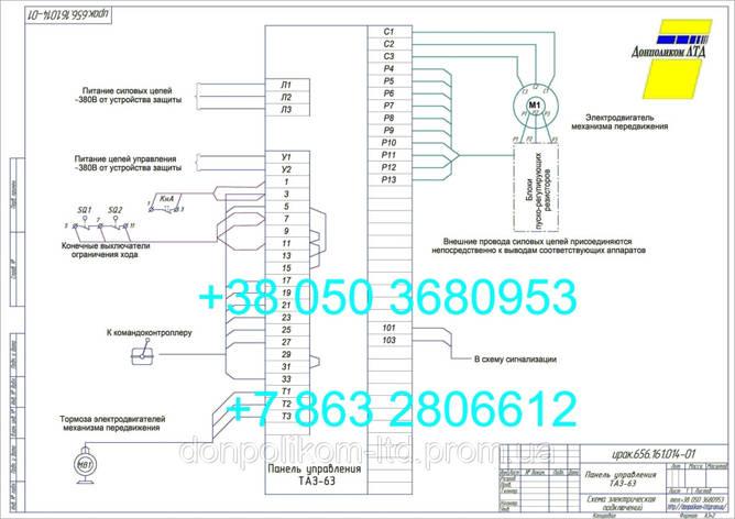 ТАЗ-63 (ирак.656.161.014-01) - схема внешних соединений, фото 2
