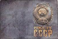 """Кожаная обложка на паспорт """"Рожден в СССР"""""""