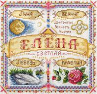 """Набор для вышивки крестом """"Panna"""" Именной оберег. Елена  СО-1460, фото 1"""