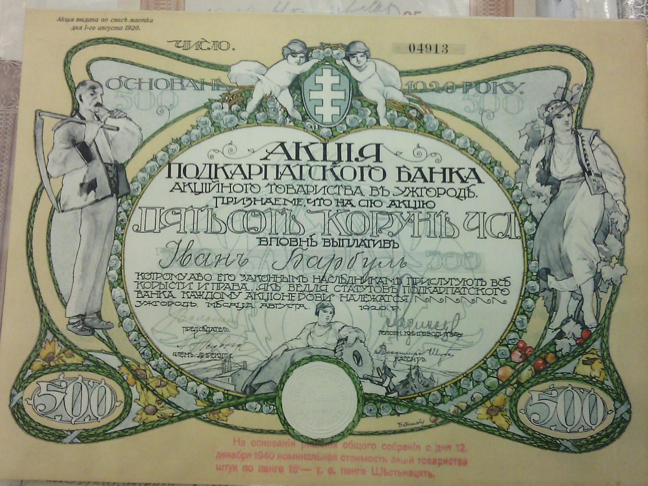 Акция Подкарпатского банка 1920г. Ужгород
