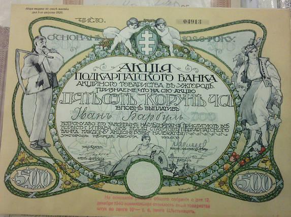 Акция Подкарпатского банка 1920г. Ужгород , фото 2