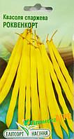 """Семена  фасоли спаржевой Роквенкорт, среднеспелая 10 шт, """"Елiтсортнасiння"""", Украина"""