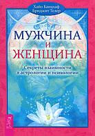Мужчина и женщина. Секреты взаимности в астрологии и психологии. Банцхаф Х., Телер Б.