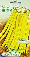"""Семена  фасоли спаржевой желтой Бергольд, среднеспелая 10 шт, """"Елiтсортнасiння"""", Украина"""