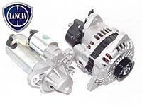 Стартер, генератор на Lancia (Лянча). AS Poland - европейское качество новых запчастей.