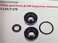 Ремкомплект ТНВД двигателя Д-160 Т-130/ Т-170 (подкачка механическая)