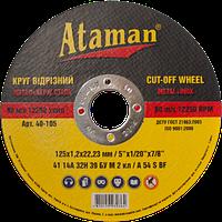 Круги отрезные по металлу Ataman 125х1.2х22.23