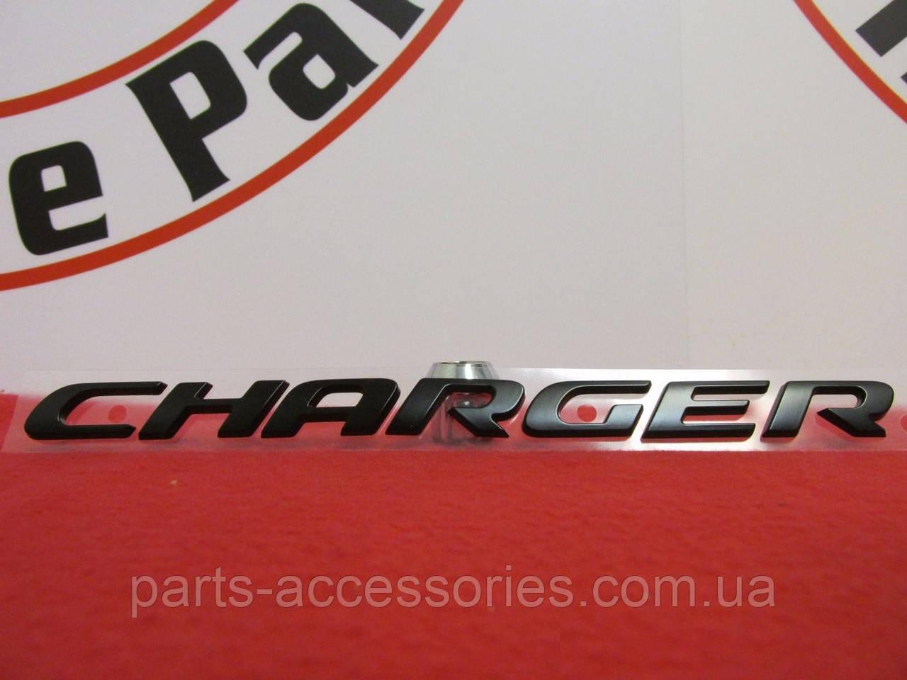 Dodge Charger 2015-16 эмблема значок надпись Charger черная Новая Оригинал