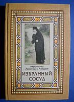 Избранный сосуд. Иеромонах Христодул Агиорит