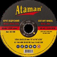 Круги отрезные по металлу Ataman 125х1.6х22.23