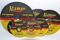 Круги отрезные по металлу Ataman  150х1.6х22.23