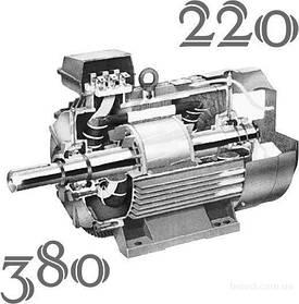 Переподключение электродвигателя с 380 на 220 Вольт