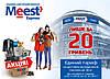 Доставка в отделение Meest Express всего за 20 грн.