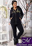 Теплый женский спортивный костюм  (48, 50, 52, 54, 56) арт. 11270