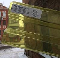 Желтый прозрачный шифер Ондекс 2,5*1,09м