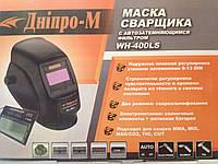 Маска сварщика Днипро-М350LS