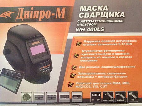 Маска сварщика Днипро-М350LS, фото 2