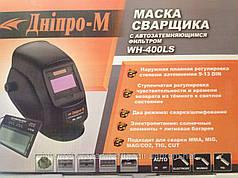 Маска сварщика Днипро-М400LD
