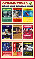 Стенд. Охрана труда лаборанта химико-бактериального анализа. (Рус.) 0,6х1,0. Пластик