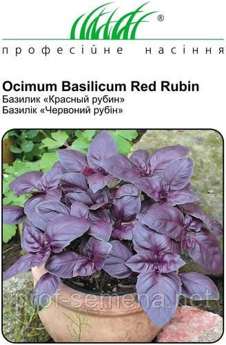 Базилік Червоний Рубін 10г.
